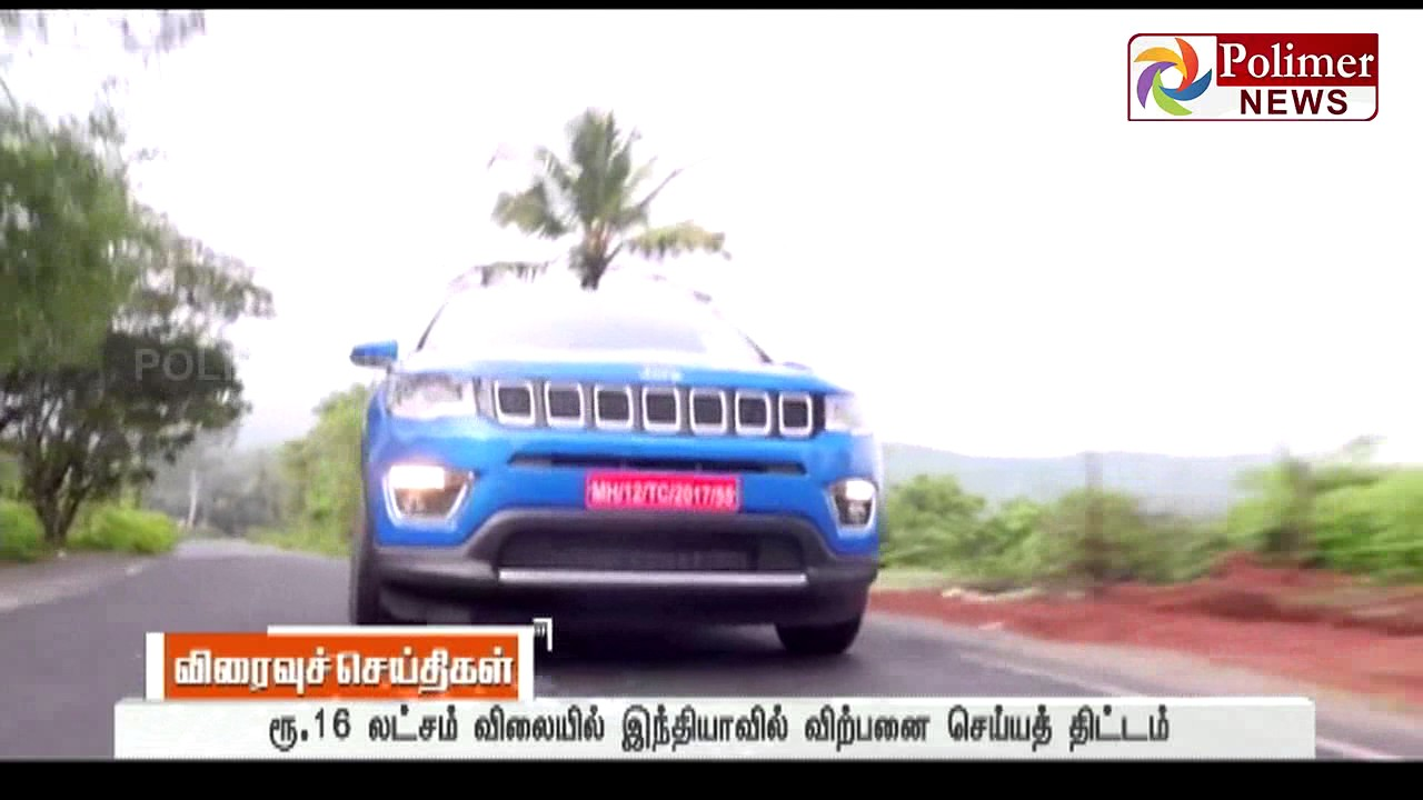 Jeep compass cars to be sold in India | Polimer News