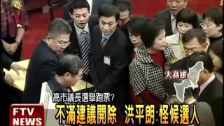 民黨開鍘 黃淑美.洪平朗喊冤-民視新聞