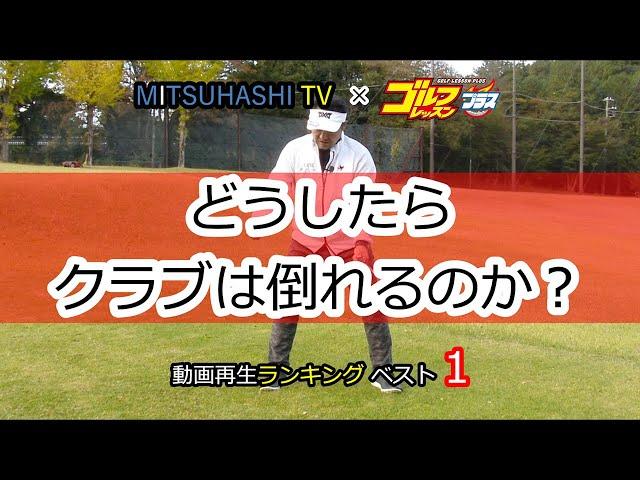 三觜喜一のスウィングの流儀「どうしたらクラブは倒れるのか?」【MITSUHASHI TV】再生回数ベスト15レッスン(日本文芸社)