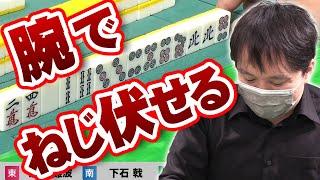 【剛腕】Mリーガー堀慎吾の魅せる麻雀【麻雀】