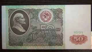 Обзор купюра 50 рублей, 1991 год, Казначейский билет государственного банка СССР, бонистика, коллекц cмотреть видео онлайн бесплатно в высоком качестве - HDVIDEO