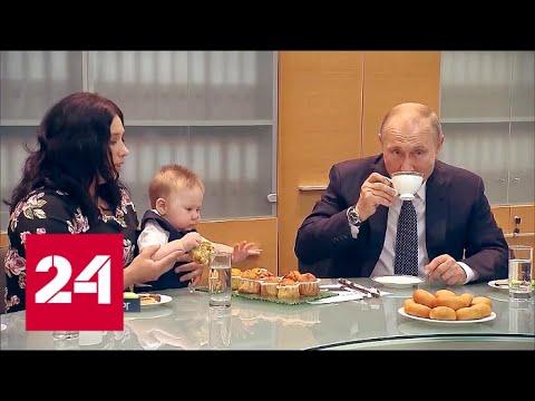 Путин покормил малыша кексом в Екатеринбурге: видео - Россия 24
