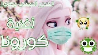 أغنية كورونا الحجر الصحي جنني😷🦠 إلسآ وآنا