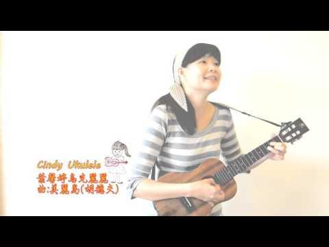 Cindy Ukulele葉馨婷烏克麗麗-美麗島(胡德夫) (演奏+彈唱)