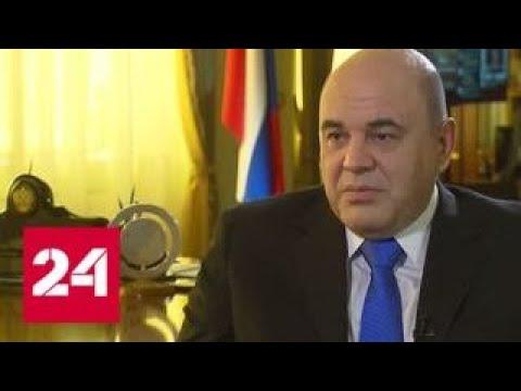 Михаил Мишустин: число проверок бизнеса за последние 5 лет снизилось в 3 раза - Россия 24