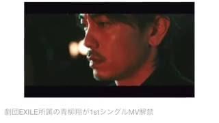 青柳翔、1stシングルMVは切なくワイルドでセクシー 劇団EXILE所属の俳優...