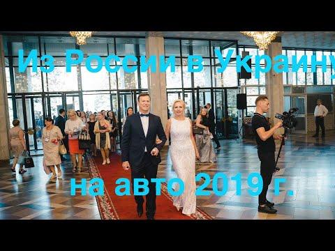 Из России в Украину на авто 2019.Встреча с подписчиками - Москва, Киев, Кишинев.