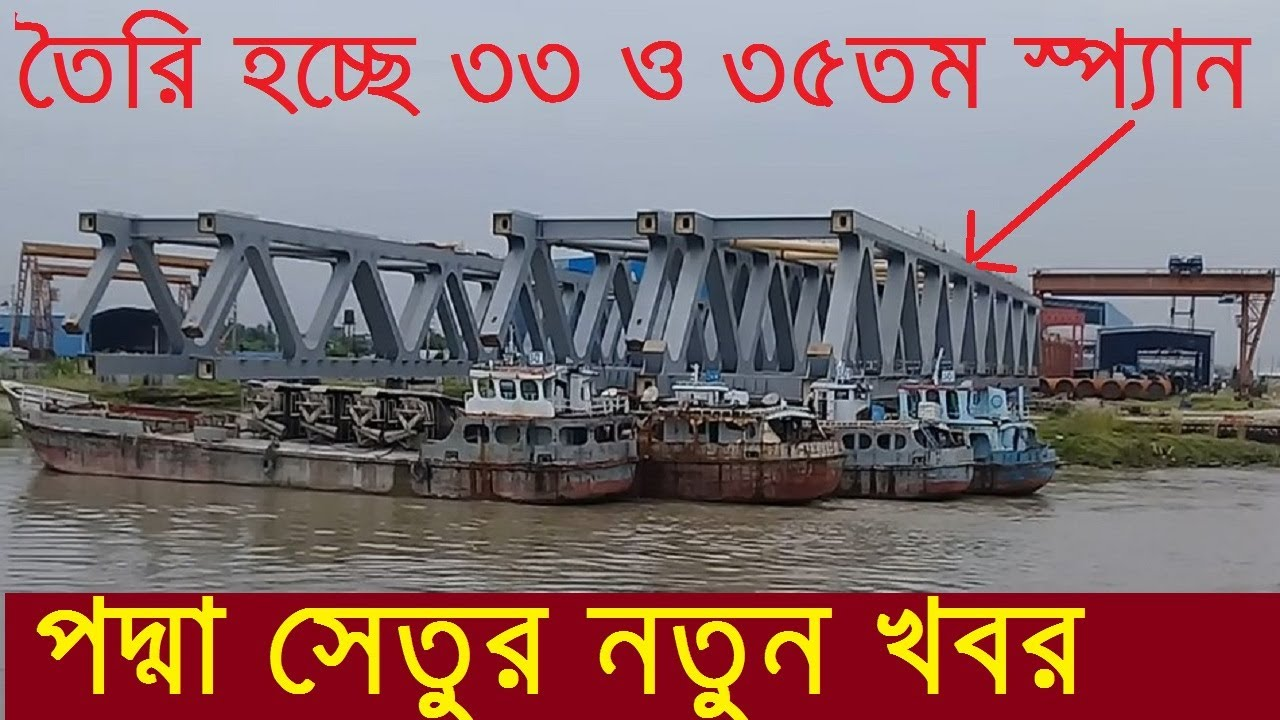 Padma Bridge|পদ্মা সেতুতে তৈরি হচ্ছে ৩৩- ৩৫তম স্প্যান|Padma Bridge News 2020