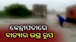 Cyclone Amphan: Heavy Rain And Strong Wind Hits Rajnagar In Kendrapara || KalingaTV