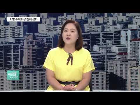 [집중분석] 주택시장 양극화... 서울 집값 전망과 지방 미분양 리스크