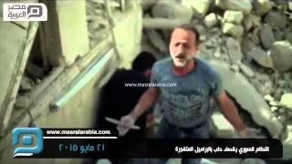 مصر العربية |  النظام السوري يقصف حلب بالبراميل المتفجرة