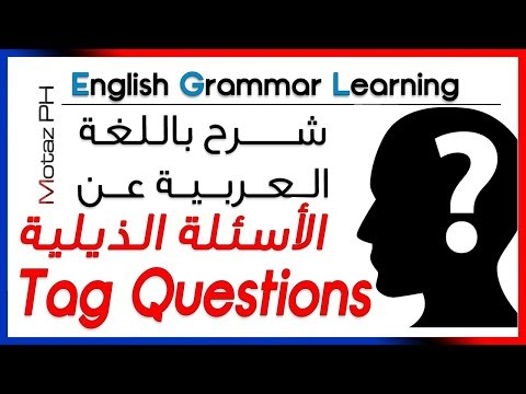 ✔✔ Tag Questions  - تعلم اللغة الانجليزية - الأسئلة الذيلية
