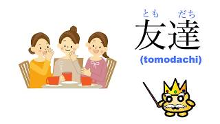 Japanese Vocabulary - Human Relationships (Friend, coworker, etc.) in Japanese