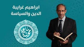 ابراهيم غرايبة - الدين والسياسة