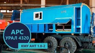 Производство агрегатов ремонтно-сварочных с КМУ АНТ 1.8-2 (г/п 995 кг) | ООО
