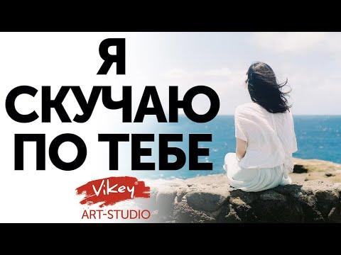 """Стих """"Я скучаю по тебе"""" С. Острового, читает В. Корженевский, 0+"""