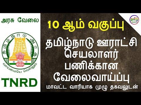 தமிழ்நாடு ஊராட்சி செயலாளர் பணி | TNRD - TAMIL NADU VILLAGE PANCHAYAT SECRETARY 2018 | TAMIL BRAINS