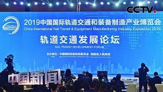 [中国新闻] 中国国际轨道交通和装备制造产业博览会长沙开幕 | CCTV中文国际