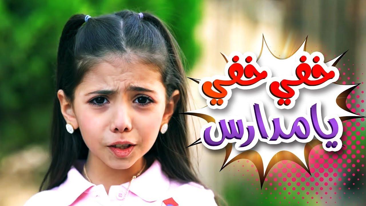 أغنية خفي خفي يا مدارس لين الغيث قناة كراميش Karameesh Tv Youtube