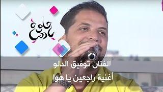 الفنان توفيق الدلو - أغنية راجعين يا هوا