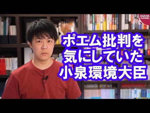 2021/04/27 小泉進次郎環境大臣、「ポエム」とのネットの声を結構気にしてた