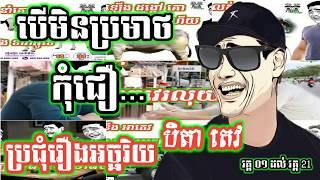 troll khmer ប្រជុំរឿងអច្ឆរិយ បិតាកូរ តេវ បើមិនប្រមាទកុំជឿ វគ្គ 01 ដល់ វគ្គ 21 Funny story video clip