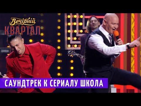 Саундтрек к сериалу ШКОЛА, 75 сезон (Антитела и Жека) | Новый Вечерний Квартал 2018