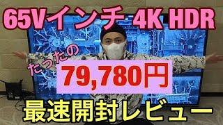 【激安大型4K TV】65Vインチで7万円代!日本最安?!GH-TV65G-BKの開封&実機レビュー!【格安テレビ】 液晶テレビ 検索動画 9