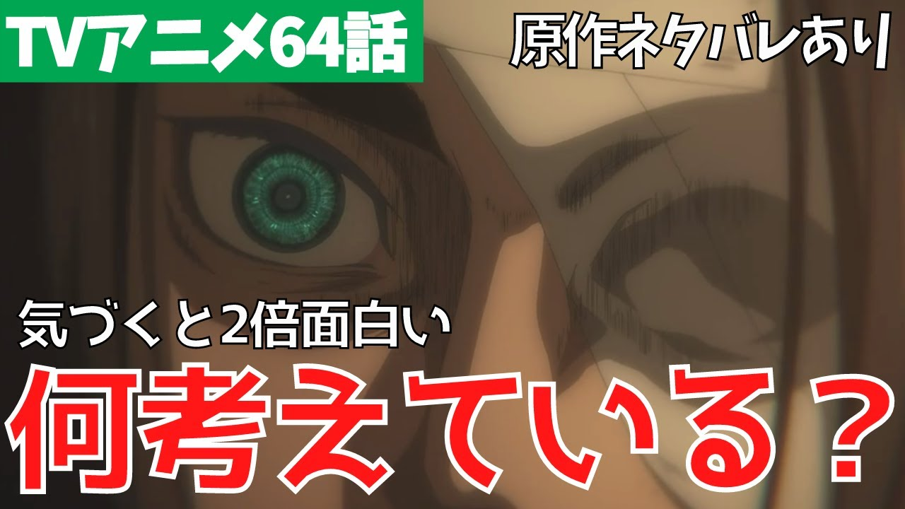 Final season の 巨人 進撃