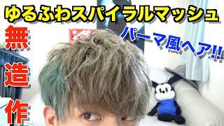 自己紹介 3月16日生まれ 18歳 福岡の美容学校に通ってます。 主にヘアセットなど髪に関係する動画を作ってます。 →→19:00 動画投稿!! いつも...