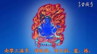 真佛宗金剛歌 「不動明王心咒」Acala Mantra