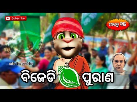 ବିଜେଡି ପୁରାଣ_BJD purana_odia funny video song thumbnail
