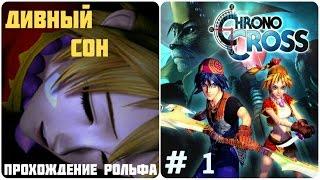 """Chrono Cross прохождение (1) """"Дивный сон"""""""