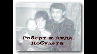 Роберт и Лида  Мартиросян Кобулети Аджария Грузия Армения