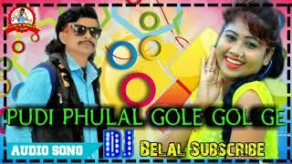 Gol gol puri Remix song | Gol gol pudi mp3 dj song | khortha dj remix song 2020 | New khortha Song