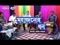 Gambar cover She Je Suddho barir dai  এনে মহাজনের ধন বিনাস করলি ক্ষ্যাপা  Bangla New Lalon Song 2021 Baul Akash  