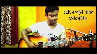 preme-pora-baron-guitar-cover-chords-sweater-bengali-movie-2019