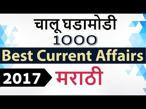 1000 Best Marathi current affairs 2017 - GK MPSC STI PSI in Assistant Talathi exams, CHALU GHADAMODI