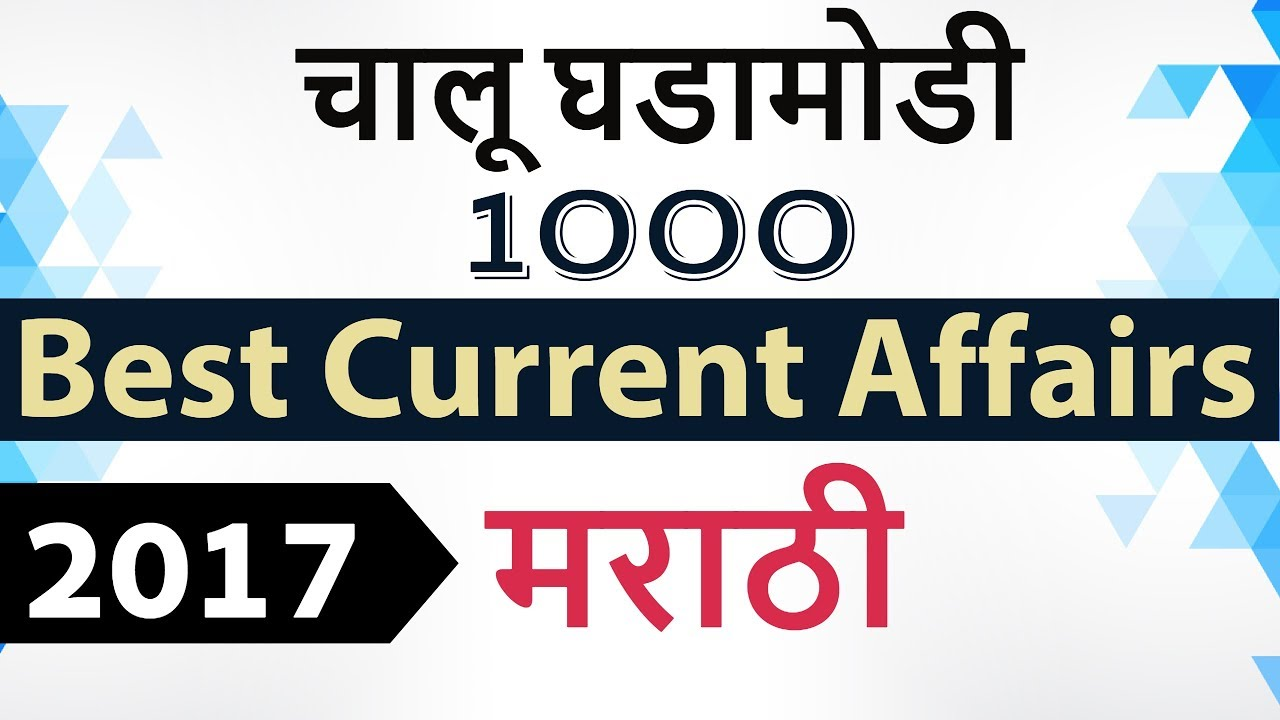 Current Affairs 2015 Pdf In Marathi With Answers