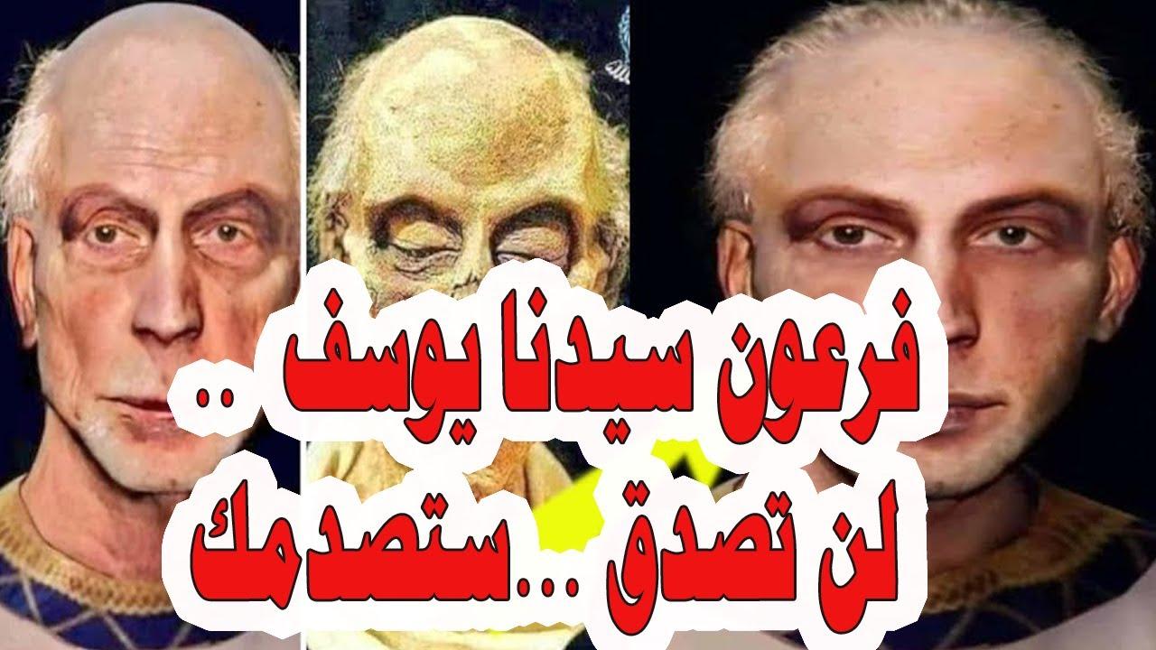 من فرعون مصر الحقيقى ستصدمك الاجابة الفرعون واسرار الفراعنة Youtube