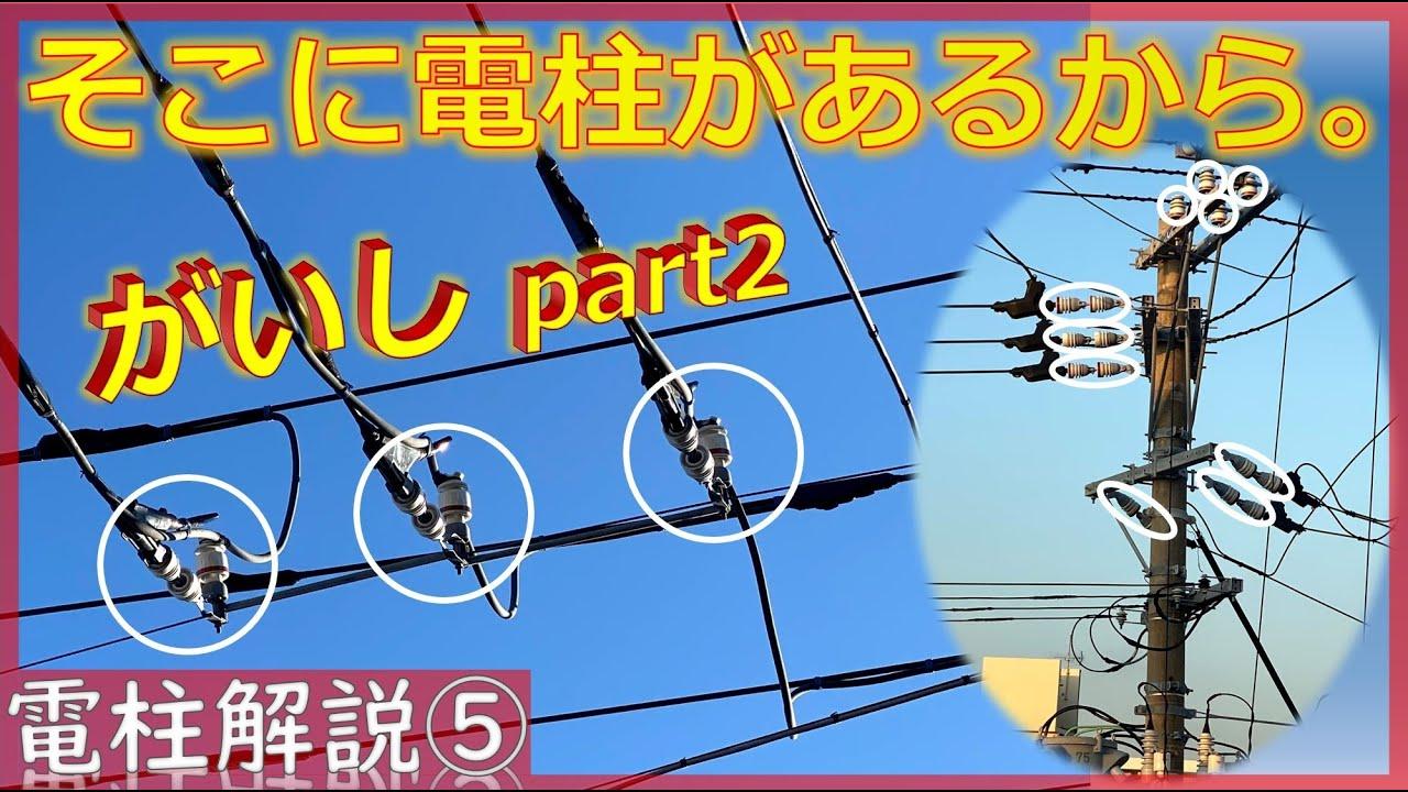 【電柱解説⑤】がいし part2 〜そこに電柱があるから。by 高圧がいし〜