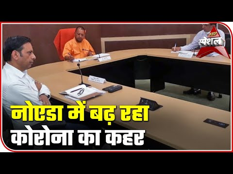 How Noida Became Epicenter Of Coronavirus In UP? | ABP Special | ABP News