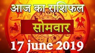 Aaj Ka Rashifal 17 june 2019 dainik rashifal hindi today horoscope