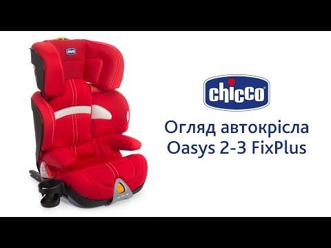 Автокресло Chicco Oasys 2-3 FixPlus Evo