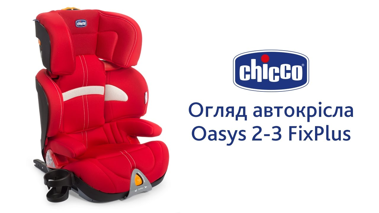 Официальный интернет-магазин детских товаров chicco в беларуси. Oasys 2-3 fixplus evo одобрено для перевозки детей весом от 15 до 36 кг.