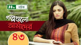 NTV Romantic Drama Serial | Golpogulo Amader | EP 43 | Tasnuva Tisha | Apurba | Nadia Mim