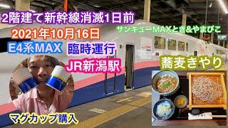 2021年10月16日 E4系新幹線MAX 臨時運行 新潟駅の様子 マグカップ購入 蕎麦行脚