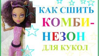 Как сшить комбинезон для куклы How to make a suit for dolls