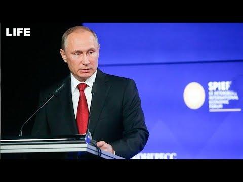 Путин на пленарном заседании ПМЭФ-2019