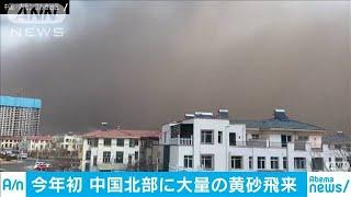 中国北部で初の黄砂 光さえぎり町をのむ砂の壁(20/04/06)